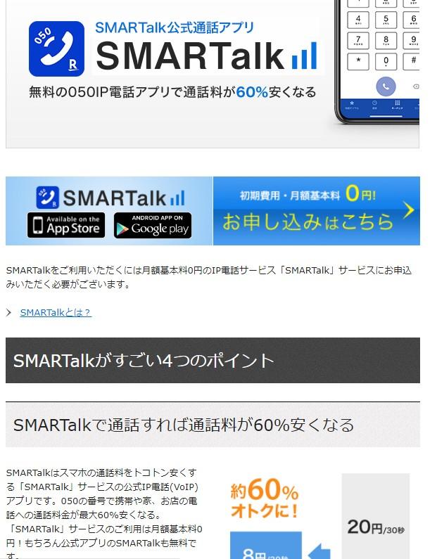 smartalk.jpg